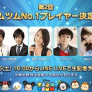 LINE、11月5日16時開催の第2回『LINE:ディズニー ツムツム』No.1プレイヤー決勝大会の模様を「LINE LIVE」で生中継することが決定!