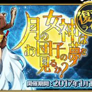 TYPE-MOON/FGO PROJECT、『Fate/Grand Order』で「復刻:月の女神はお団子の夢を見るか? ライト版」を1月18日17時より開催
