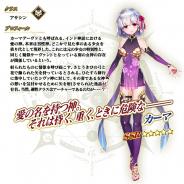 FGO PROJECT、『Fate/Grand Order』で新サーヴァント「★5(SSR)カーマ」が3月27日に登場 イベント「徳川廻天迷宮 大奥」含む8つの最新情報も明らかに