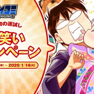 Cygames、「サイコミ」で総額100万円のお年玉が当たる「開運!福笑いキャンペーン」を26日15時より開催!