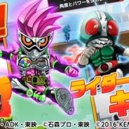 東映とKEMCO、『ライダーパズル』と『倒せ!ライダーキック』に最新作「仮面ライダーエグゼイド」が登場