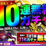 アソビズム、『ドラゴンポーカー』で「7周年記念最大110連無料ガチャ」を5月17日より開催!
