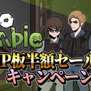 UtoPlanet、『フイズゾンビ(Who Is Zombie)』VIP(有料)版の半額セールキャンペーンを開始!