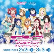セガ エンタテインメント、対象店舗で「ラブライブ!サンシャイン!!ウィンターキャンペーン」を2月2日より実施!