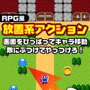 クーガクリエイト、放置系おはじきアクションゲーム『一画面RPG』をリリース! 敵を一撃で倒せる剣を持った勇者の暴走劇