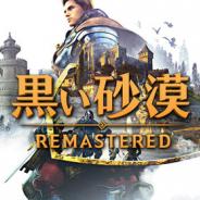 パールアビス、PC向けオンラインRPG『黒い砂漠』を 「GeForce NOW」に提供開始!
