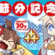 Cygames、『ワールドフリッパー』で節分を記念したプレゼント「夢見の紋章x30」を配布!