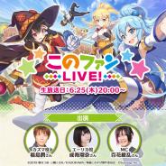 サムザップ、「このファンLIVE!」#3を6月25日20時より放送決定! カズマ役・福島潤さん、エーリカ役・成海瑠奈さんが出演