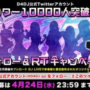 ブシロード、DJをテーマにした新プロジェクト「D4DJ」公式Twitterのフォロワー数が1万人を突破 本日より記念キャンペーンを開催