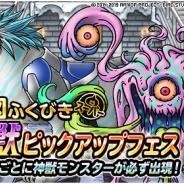 スクエニ、『DQMスーパーライト』で地図ふくびきスーパー「神獣セレクション」と「神獣ピックアップフェス」を同時開催!