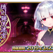 FGO PROJECT、『Fate/Grand Order』で期間限定イベント「徳川廻天迷宮 大奥」を27日18時より開催! パールヴァティーの体験クエストも復刻