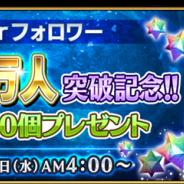 FGO PROJECT、『Fate/Grand Order』の公式Twitterのフォロワー数が140万人を突破! 記念に「聖晶石10個」をプレゼント