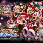 Trys、『MASS FOR THE DEAD』で「有償限定 クリスマスオールスター召喚」を開催! ★5はクリスマス限定キャラのみ!