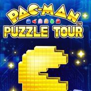 バンナム、『パックマンパズルツアー』のサービスを2017年3月21日をもって終了