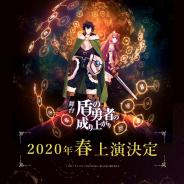『盾の勇者の成り上がり』の舞台化が決定! 2020年春に大阪・東京で公演!