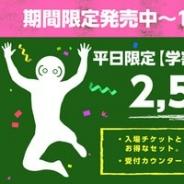 VR ZONE SHINJUKU、期間限定で学割開始