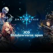 Cygames、『Shadowverse』がゲーミング大会主催サイト「JCG」の大会種目に採用 7月24日にキックオフ大会8月6日からは定期大会を実施