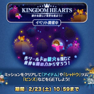LINEとNHN PlayArt、『LINE:ディズニー ツムツム』で新イベント「KINGDOM HEARTS 鍵穴を閉じて世界を救おう!」を開始!