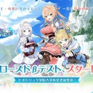 テンセントゲームズ、今年リリース予定の癒し系美少女冒険RPG『マナシスリフレイン』のCBTを開始