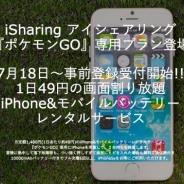 Life Support Lab、『ポケモンGO』専用のiPhone5sをレンタルできるサービスを提供決定 1日49円でモバイルバッテリー付き 事前登録の受付開始