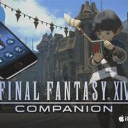 スクエニ、『FFXIV』連携アプリ『ファイナルファンタジーXIV コンパニオン』がApp Storeでも配信開始!