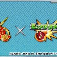 ミクシィ、『モンスターストライク』でアニメ「銀魂」とのコラボを近日開催! 本日より特設サイトをオープン…ティザーPV「宣誓篇」を公開中!
