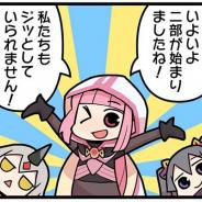アニプレックス、『マギアレコード 魔法少女まどか☆マギカ外伝』公式サイトでWEBマンガ「マギア☆レポート2」第109話を公開