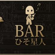 ミストウォーカー、『TERRA BATTLE』の公式のニコニコ生放送「BARひそ星人 vol.4」を6月4日21:00より放送!