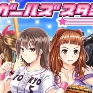 アクロディア、美少女育成カードバトルゲーム『美少女野球ガールズスタジアム』mixi版の事前登録を開始