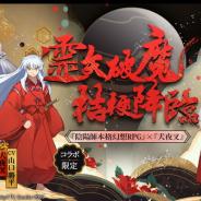 NetEase Games、『陰陽師』で『犬夜叉』とのコラボを再開 コラボ限定SSR桔梗が平安京に初登場