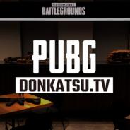 PUBG、公式番組「DONKATSU.TV」第10回を本日19時より配信! 「ドン勝ッチャー」や「PUBGニュース」など