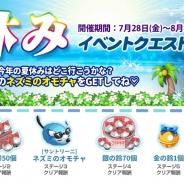 ESTgames、『マイにゃんカフェ』で「夏休みイベントクエスト」と「お手伝いイベント」を開催