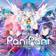 コロプラ、新作アクションRPG『PaniPani-パラレルニクスパンドラナイト-』の配信予定日を9月28日に決定! プロモーションムービーも公開