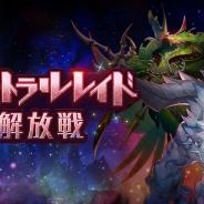 任天堂とCygames、『ドラガリアロスト』でレイドバトル「アストラルレイド解放戦」開始 ボス「ヴァルファレール」登場!!