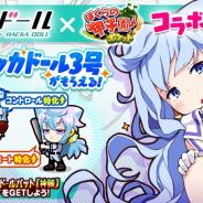 カヤック、『ぼくらの甲子園!ポケット』で新イベント「ハッカドールコラボ」を開催!