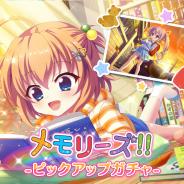 ポニーキャニオンとhotarubi、『Re:ステージ!プリズムステップ』に小学生時代の限定☆4キャラ「式宮舞菜」「月坂紗由」が登場!