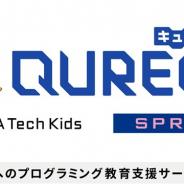 サイバーエージェント、子会社CA Tech Kidsがスプリックスとの合弁会社キュレオを設立 プログラミング学習教材としての「QUREO」普及を加速へ