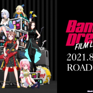 ブシロード、劇場版『BanG Dream! FILM LIVE2nd Stage』を8月20日に公開! 書き下ろし劇中歌のリリースも決定