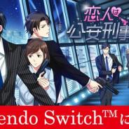 ボルテージ、読み物アプリ「100シーンの恋+」内のタイトル「恋人は公安刑事」のNintendo Switch版を1月21日に配信