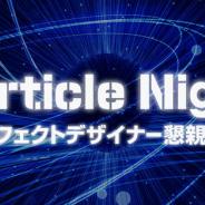 クリーク&リバー、 ゲームエフェクトデザイナーや実写VFXデザイナーを対象に「Particle Night」エフェクトデザイナーのための懇親会を5月17日に開催