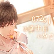 Papergames(ニキ)、『恋とプロデューサー~EVOL×LOVE~』でハク誕生日イベント「身近な優しさ」を開催!