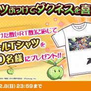 サムザップ、『この素晴らしい世界に祝福を!ファンタスティックデイズ』公式TwitterでダクネスTシャツのプレゼントキャンペーンを開催