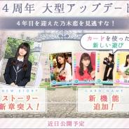 10ANTZ、『乃木恋』でリリース4周年記念の大型キャンペーンを開催! 毎週最大40連ガチャが無料