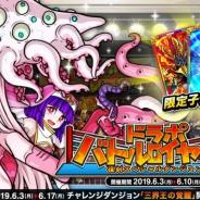 アソビズム、『ドラゴンポーカー』で復刻スペシャルダンジョン「ドラポバトルロイヤル REVENGE」を開催!