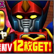 バンナム、『スーパーロボット大戦 X-Ω』で強敵イベント「人が望む未来」支援フェスを追加開催 ゴーショーグンとジャスティスガンダムが登場!