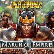 ゲームロフト、戦略MMOゲーム『マーチ オブ エンパイア』を配信開始 3つの勢力から1つを選び、世界を統一する戦いに挑もう!