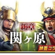 コーエーテクモ、『信長の野望 ~俺たちの戦国~』で新シーズン「関ヶ原」を開幕! 新シーズンを記念したキャンペーンも実施