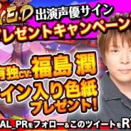 KONGZHONG JP、『R.E.D』で福島潤さんと山本希望さんのサイン色紙が当たる「プレゼントキャンペーン第3弾」を開催