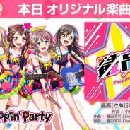 ブシロードとCraft Egg、『ガルパ』でPoppin'Partyの新曲「最高(さあ行こう)!」を追加! 「フューチャーカード 神バディファイト」OP曲