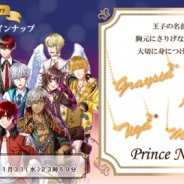 ジークレスト、『夢王国と眠れる100人の王子様』に登場する全王子172名のネームネックレスの予約販売を1月1日より開始 価格は1万4040円(税込)